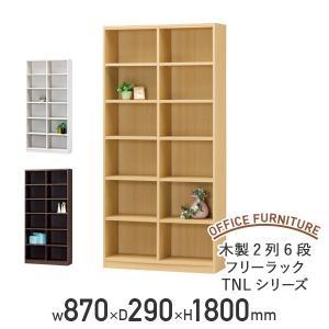 木製2列6段フリーラック TNLシリーズ W870 D290 H1800 多目的収納棚 本棚 書棚 木製収納棚 ウッドシェルフ ボックス棚 代引不可 法人宛限定 kagukuro