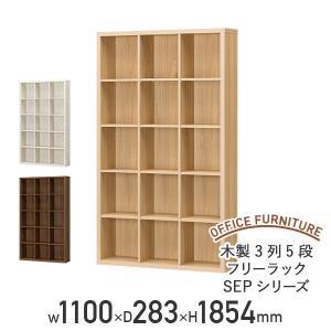 木製3列5段フリーラック SEPシリーズ W1100 D283 H1854 多目的収納棚 本棚 書棚 木製収納棚 ウッドシェルフ ボックス棚 代引不可 法人宛限定 kagukuro