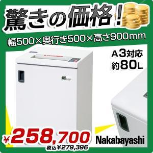 ナカバヤシ オフィスシュレッダー SX-406SE クロスカット 業務用 A3 最大25枚細断 代引不可|kagukuro