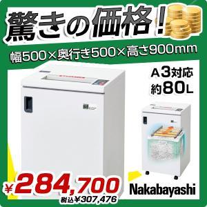 ナカバヤシ オフィスシュレッダー SX-406SR クロスカット 業務用 A3 最大25枚細断 代引不可|kagukuro