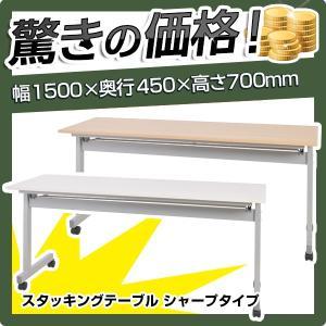 スタッキングテーブル シャープタイプ W1500×D450 跳上式テーブル 会議用テーブル 会議テーブル|kagukuro