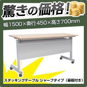 スタッキングテーブル シャープタイプ 幕板付き W1500×D450 跳上式テーブル 会議用テーブル 会議机|kagukuro