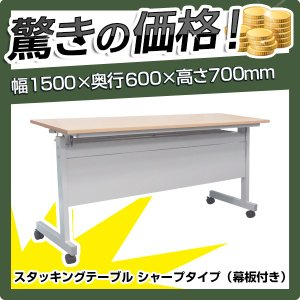 スタッキングテーブル シャープタイプ 幕板付き W1500×D600 跳上式テーブル 会議用テーブル 会議机|kagukuro