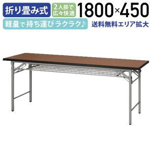 軽量PU折畳テーブルとは、従来の同サイズのモデルと比較して軽量で持ち運びしやすく、ウレタン樹脂を天板...