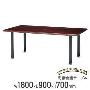 高級会議テーブル W1800×D900 役員用ミーティングテーブル ローズウッド 代引不可(625001) kagukuro