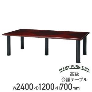 高級会議テーブル W2400 D1200 役員用 ミーティングテーブル ローズウッド グループテーブ...