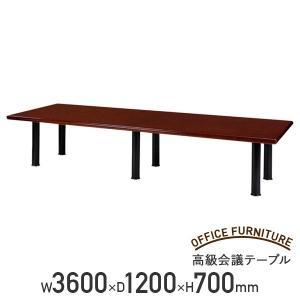 高級会議テーブル W3600 D1200 役員用 ミーティングテーブル ローズウッド グループテーブ...