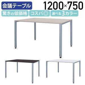ミーティングテーブル TKシャープタイプ W1200 D750 会議テーブル 会議用テーブル 会議机...
