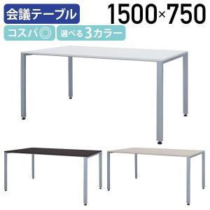 ミーティングテーブル TKシャープタイプ W1500×D750 会議テーブル 会議用テーブル 会議机|kagukuro
