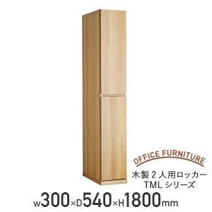 木製2人用ロッカー TMLシリーズ W300 D540 H1800 プリント化粧板 鍵付き 転倒防止...