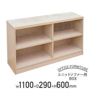 ユニットソファー用BOX W1100 D290 H600 PVC木製シート コンセント2口×2個 コ...