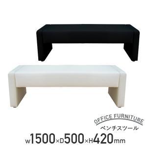 ベンチスツール W1500 D500 H420 天然木 ウレタンフォーム 鋼製バネ 合成皮革 ブラッ...