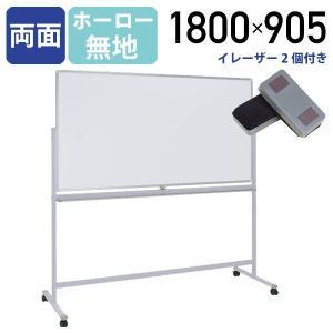 ホワイトボード 両面 無地 ホーロー板面 脚付タイプ W1800 キャスター付き 琺瑯 kagukuro