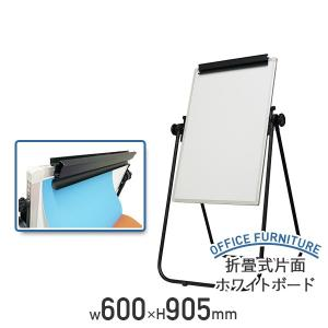 ホワイトボード 折畳式 片面無地 W600 スチール製アルミ枠  A型案内板タイプ kagukuro