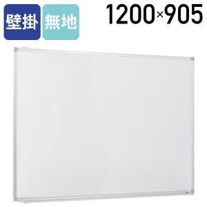ホワイトボード 壁掛けタイプ 無地 スチール製アルミ枠 W1200 マグネット可(269332)