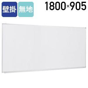 ホワイトボード 壁掛けタイプ 無地 スチール製アルミ枠 W1800 マグネット可(269334)|kagukuro
