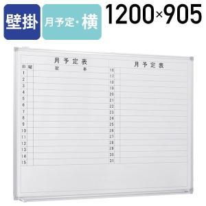 ホワイトボード 壁掛けタイプ 月間予定表 スチール製アルミ枠 W1200 マグネット可(269333)|kagukuro
