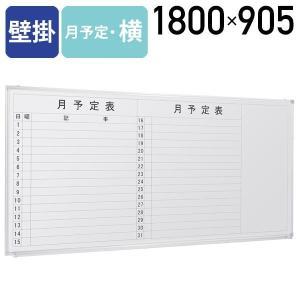 ホワイトボード 壁掛けタイプ 月間予定表 スチール製アルミ枠 W1800 マグネット可(269335)|kagukuro