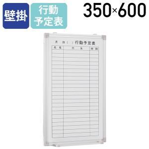 ホワイトボード 壁掛けタイプ 行動予定表 W350 スチール製アルミ枠 マグネット可(269336)