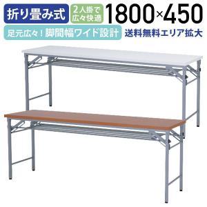 脚が天板サイド寄りに設計された、脚間幅の広いワイド脚タイプの折りたたみテーブルです。  一般的な折り...