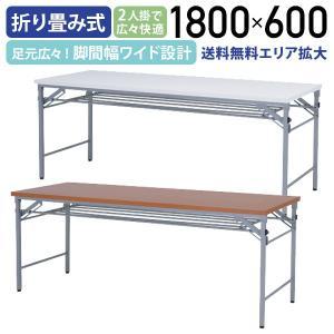 ワイド脚折畳みテーブル W1800×D600 長机 会議用テーブル ミーティングテーブル|kagukuro
