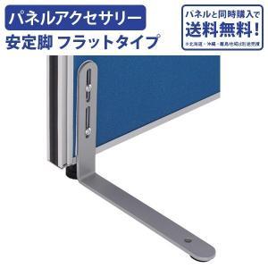 パーテーション用安定脚 フラットタイプ 両面2個セット オプションパーツ パネルと同時購入で送料無料|kagukuro
