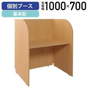 多目的個別ブース 単立型 W1000 パーソナルブース キャレルデスク パネル型デスク(269570)|kagukuro