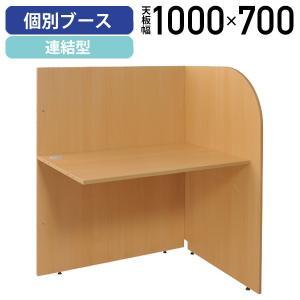 多目的個別ブース 連結型 W1000 パーソナルブース キャレルデスク パネル型デスク(269571)|kagukuro