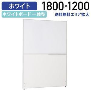 ホワイトボードパーテーション H1800×W1200 パーティション 間仕切り 白板パネル 衝立 オフィス(269508)|kagukuro