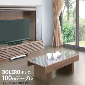 センターテーブル リビングテーブル 天然木 天板強化ガラス 100cm幅|kagunoconcierge