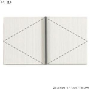 送料無料 完成品のケースシリーズの80cm上置き ■材質:ハイグロスシート、EBコート紙 ■SIZE...