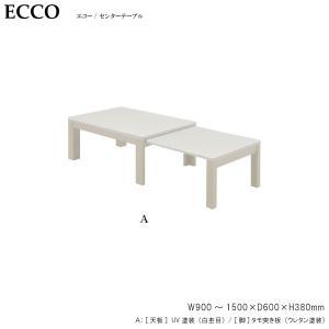 テーブル センターテーブル 組み立て品 伸長式 「エコーA」|kagunoconcierge