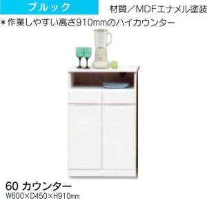「ブルック」 60cm幅 ハイタイプ カウンター キッチンカウンター レンジボード 送料無料|kagunoconcierge