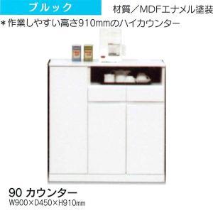 「ブルック」 90cm幅 ハイタイプ カウンター キッチンカウンター レンジボード 送料無料|kagunoconcierge