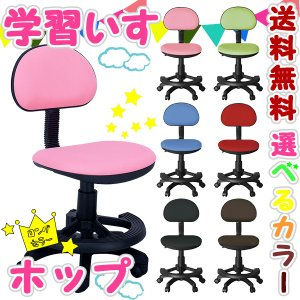 「代引不可」 学習イス 学習椅子 学習いす オフィスチェア ガス圧式 「ホップ」|kagunoconcierge|02