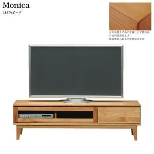 テレビボード TVボード 自然塗装仕上げ 153cm幅 「モニカ」 開梱設置サービス|kagunoconcierge