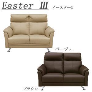 送料無料 開梱設置 「イースター3」2pソファー 2人掛けソファー  2色対応 140cm幅|kagunoconcierge
