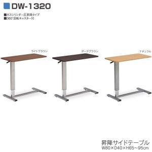 「DW-1320」 昇降サイドテーブル 3色対応  360°回転キャスター付 送料無料 ナイトテーブル ベッドテーブル|kagunoconcierge