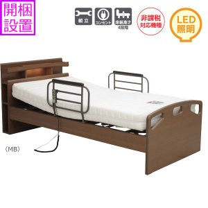 電動ベッド 2モーター サイドガード2本付 電動リクライニング HMFB-8682 JNS 開梱設置