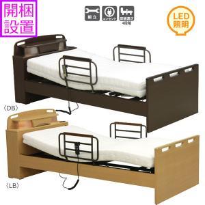 組み立てします  電動ベッド 1モーター シングル 宮付 照明付 電動リクライニングベッド HMFB...