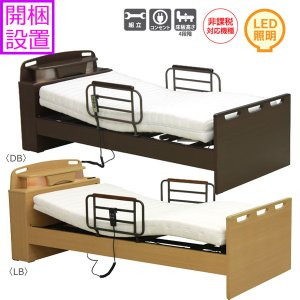 電動ベッド 2モーター シングル 宮付 照明付 電動リクライニングベッド HMFB-8812 組み立...
