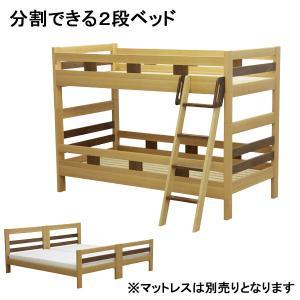送料無料 開梱設置 組立式の二段ベッド サイズ:本体/幅103×長さ204×高さ160cm     ...