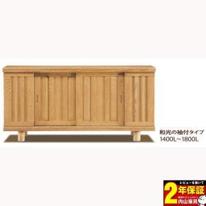 下駄箱 シューズボックス 完成品 引き戸 国産 170cm幅 和光 開梱設置
