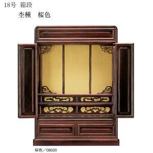 仏壇 唐木仏壇 静岡仏壇 桜色 「18号」 送料無料 kagunoconcierge