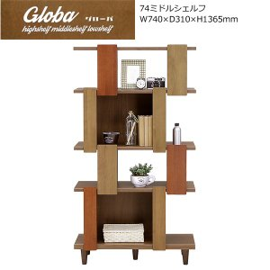 「Globa(グローバ)」 ミドルシェルフ 国産 幅74cm 高さ136.5cm 飾り棚 本棚 書棚 ラック 送料無料