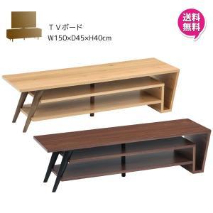 テレビボード TVボード テレビ台 ローボード 150cm幅 送料無料 ot-001 ot-002|kagunoconcierge