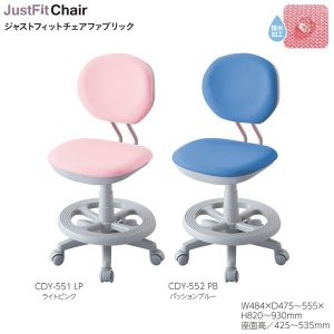 「CDY-551-LP/CDY-552-PB」 KOIZUMI コイズミ 2017年 学習チェア JUST FIT CHAIR ジャストフィットチェア ファブリック 送料無料