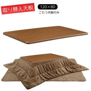 こたつ天板 120×80 こたつ天板のみ 120cm コタツ テーブル こたつテーブル シンプル おしゃれ 送料無料 seleno こたつのテーブルだけ こたつ 天 板 のみ|kagunoconcierge