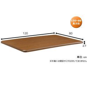 こたつ天板 120×80 こたつ天板のみ 120cm コタツ テーブル こたつテーブル シンプル おしゃれ 送料無料 seleno こたつのテーブルだけ こたつ 天 板 のみ|kagunoconcierge|02