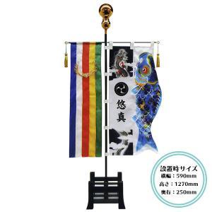 鯉のぼり 室内旗 名前旗 節句幟 「室内飾り こいのぼり幟登...